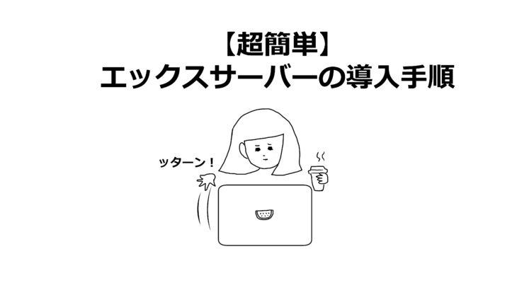 【超簡単】エックスサーバーの導入手順