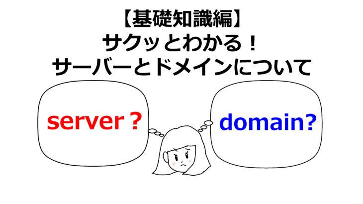 【基礎知識編】サクッとわかる!レンタルサーバーと独自ドメインって?