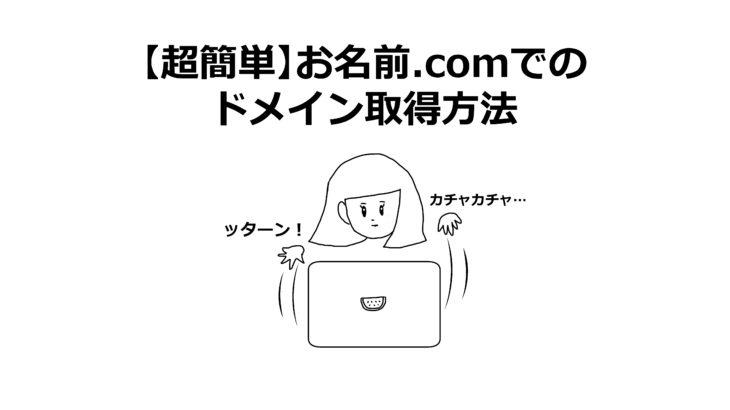 【超簡単】お名前.comでのドメイン取得方法