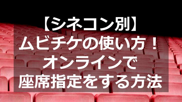 ムビチケの使い方 オンラインで座席指定をする方法
