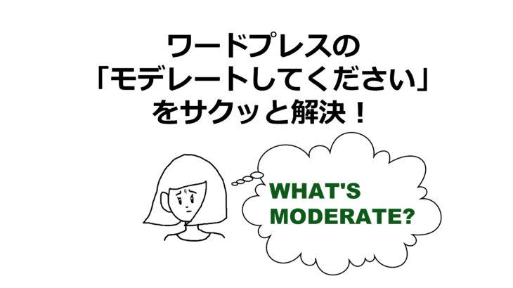 ワードプレスの「モデレートしてください」をサクッと解決