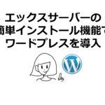 エックスサーバーの簡単インストール機能でワードプレスを導入