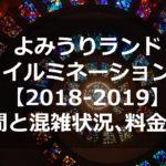 よみうりランドイルミネーション2018-2019期間と混雑は?料金は?