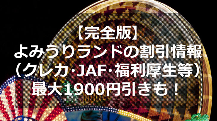 【完全版】よみうりランドの割引情報(クレカ・JAF・福利厚生等)最大1900円引きも!
