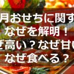 正月おせちに関するなぜを解明!なぜ高い?なぜ甘い?なぜ食べる?