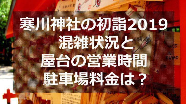 寒川神社の初詣2019 混雑状況と屋台の営業時間 駐車場料金は?