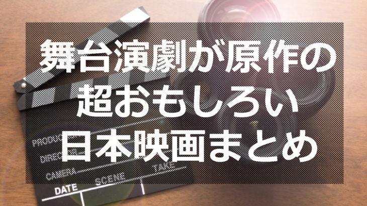 舞台演劇が原作の超おもしろい日本映画まとめ