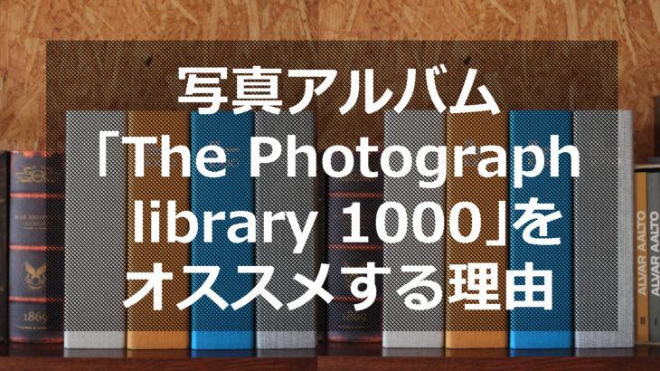 写真アルバム「The Photograph library 1000」をオススメする理由【縦横大容量収納】